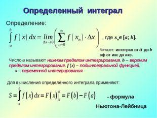 Определенный интеграл – формула Ньютона-Лейбница , где xn[a; b]. Читают: инт