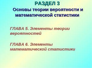 РАЗДЕЛ 3 Основы теории вероятности и математической статистики ГЛАВА 5. Элеме
