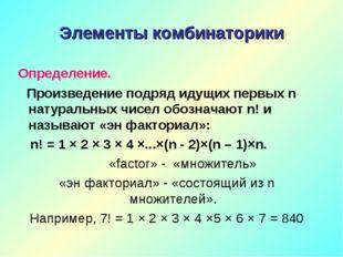 Элементы комбинаторики Произведение подряд идущих первых n натуральных чисел