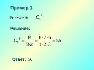 Пример 1. Решение: Ответ: 56 Вычислить