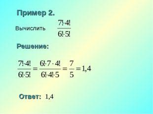 Пример 2. Решение: Ответ: 1,4 Вычислить