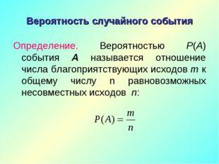 Вероятность случайного события Определение. Вероятностью Р(А) события А назыв