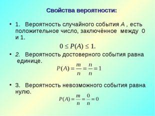 1.Вероятность случайного события А , есть положительное число, заключённое м