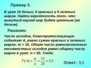 Пример 3. Решение: Ответ: 0,5 В урне 10 белых, 5 красных и 5 зеленых шаров. Н