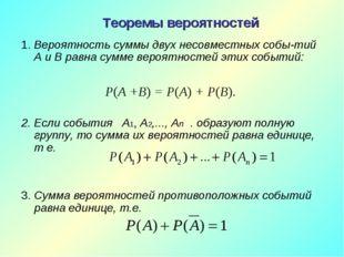 1.Вероятность суммы двух несовместных событий А и В равна сумме вероятносте
