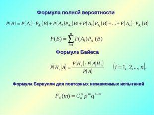 Формула полной вероятности Формула Байеса Формула Бернулли для повторных неза