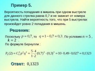 Пример 5. Решение: Ответ: 0,1323 Вероятность попадания в мишень при одном выс