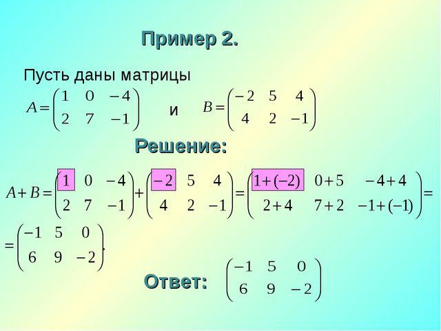 Пример 2. Пусть даны матрицы и Решение: Ответ: