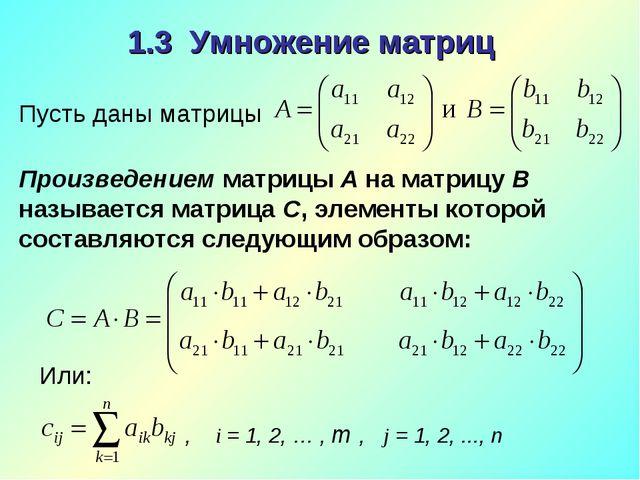 Пусть даны матрицы Произведением матрицы А на матрицу В называется матрица С,...