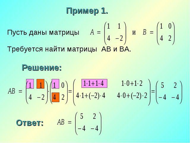 Решебник для матриц