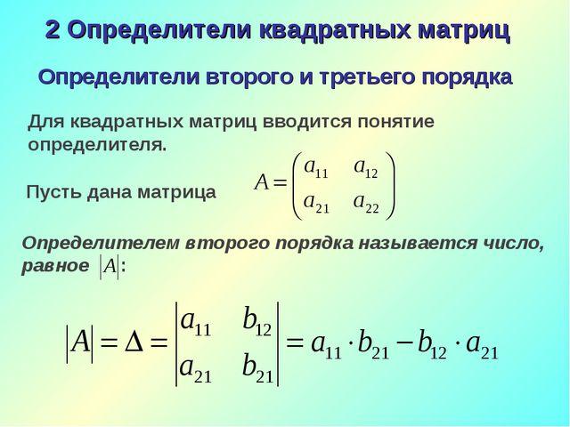 2 Определители квадратных матриц Определители второго и третьего порядка Опре...