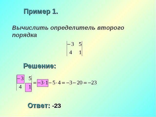 Пример 1. Решение: Вычислить определитель второго порядка Ответ: -23