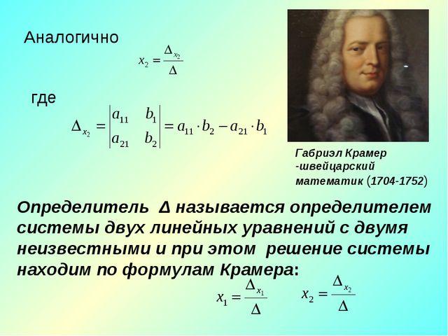 Аналогично где Габриэл Крамер -швейцарский математик (1704-1752) Определитель...