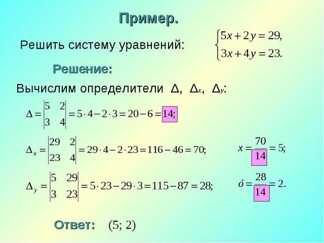 Решить систему уравнений: Пример. Решение: Ответ: (5; 2) Вычислим определител...