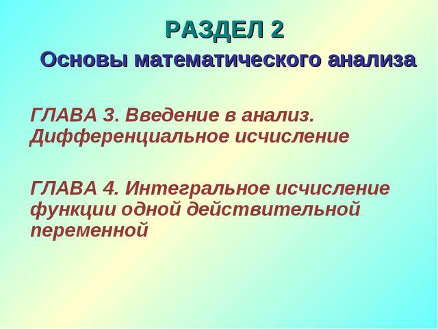 РАЗДЕЛ 2 Основы математического анализа ГЛАВА 3. Введение в анализ. Дифференц...
