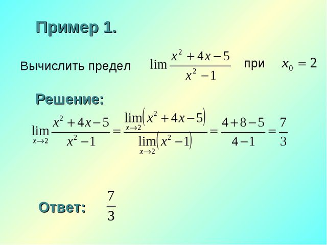 Пример 1. Вычислить предел Решение: Ответ: при