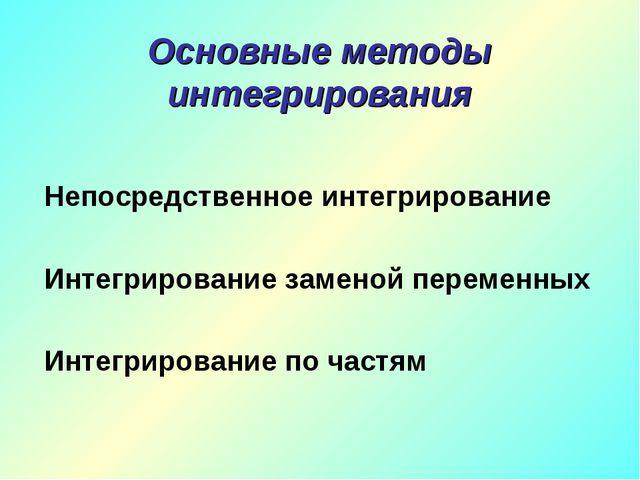Основные методы интегрирования Непосредственное интегрирование Интегрирование...