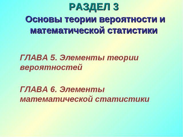 РАЗДЕЛ 3 Основы теории вероятности и математической статистики ГЛАВА 5. Элеме...