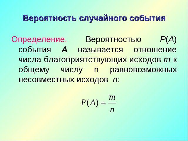 Вероятность случайного события Определение. Вероятностью Р(А) события А назыв...