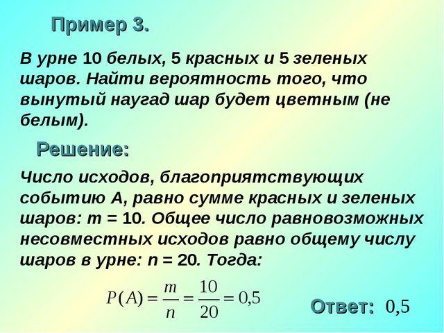 Пример 3. Решение: Ответ: 0,5 В урне 10 белых, 5 красных и 5 зеленых шаров. Н...