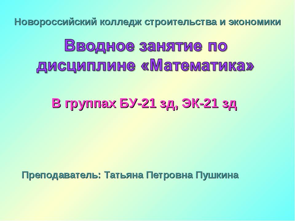 Новороссийский колледж строительства и экономики Преподаватель: Татьяна Петро...