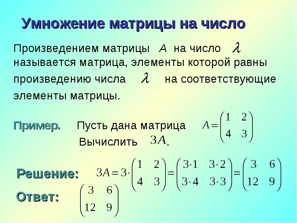 Умножение матрицы на число Произведением матрицы А на число называется матриц...