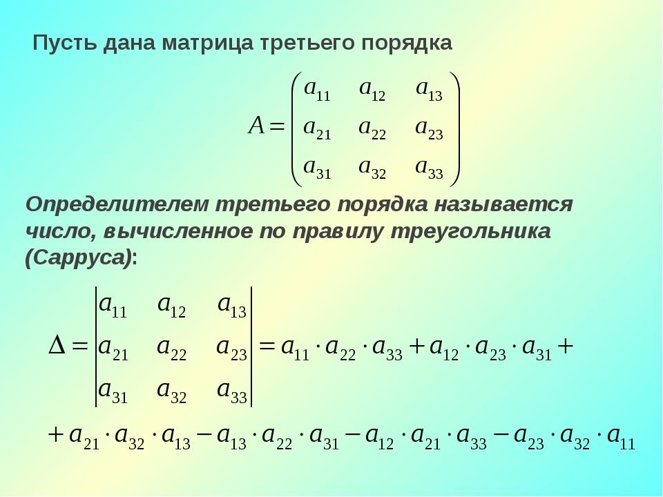 Определителем третьего порядка называется число, вычисленное по правилу треуг...