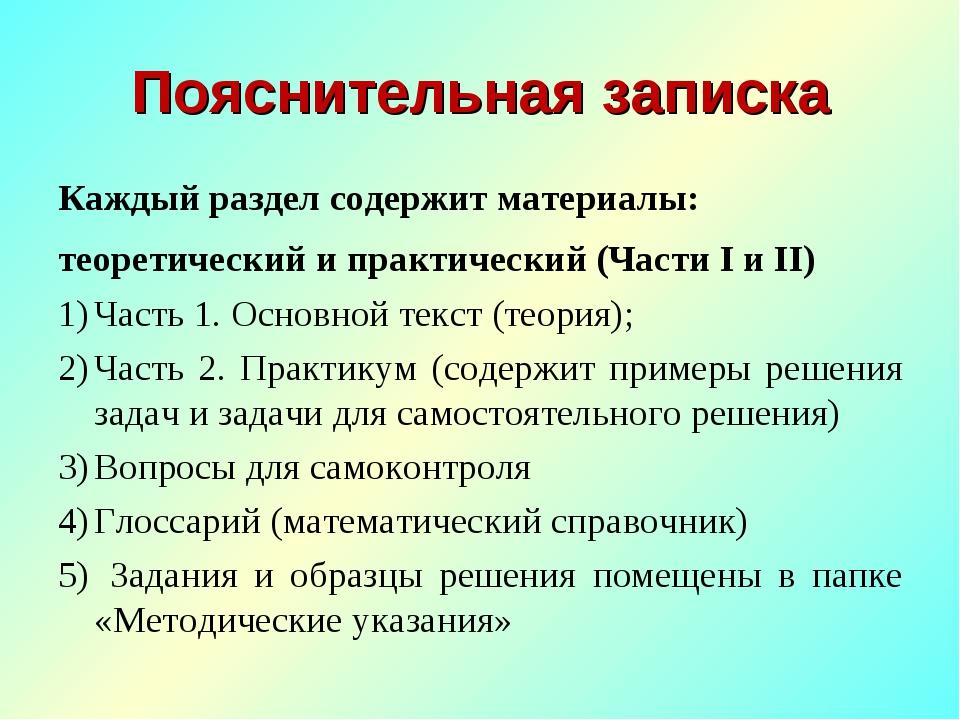 Пояснительная записка Каждый раздел содержит материалы: теоретический и практ...