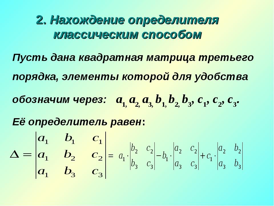 2. Нахождение определителя классическим способом Пусть дана квадратная матриц...