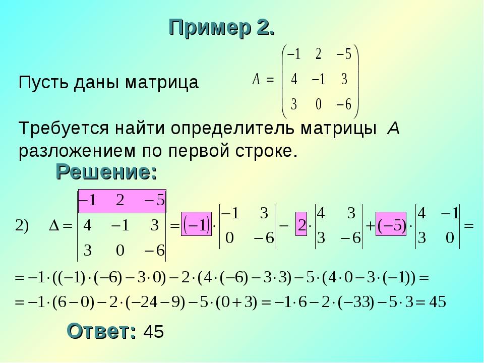 Пусть даны матрица Требуется найти определитель матрицы А разложением по перв...