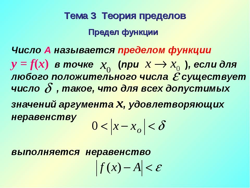 Тема 3 Теория пределов Предел функции Число А называется пределом функции y =...