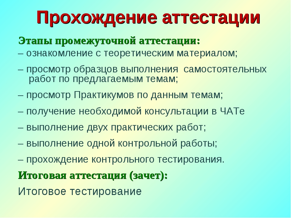 Прохождение аттестации Этапы промежуточной аттестации: – ознакомление с теоре...