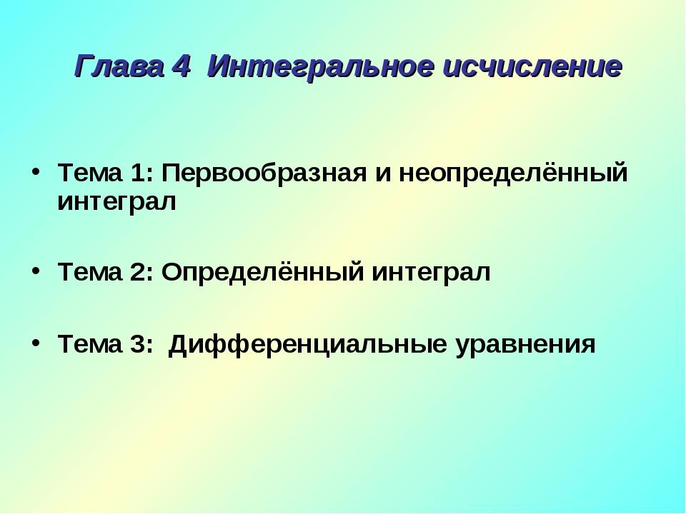 Глава 4 Интегральное исчисление Тема 1: Первообразная и неопределённый интегр...
