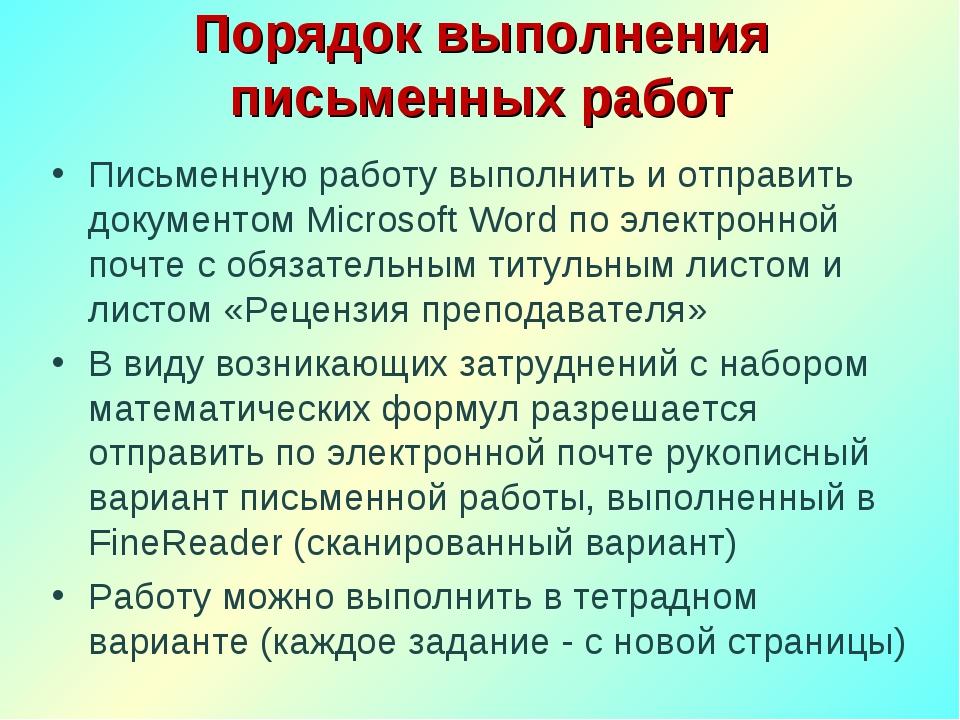 Порядок выполнения письменных работ Письменную работу выполнить и отправить д...