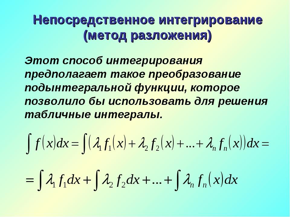 Непосредственное интегрирование (метод разложения) Этот способ интегрирования...