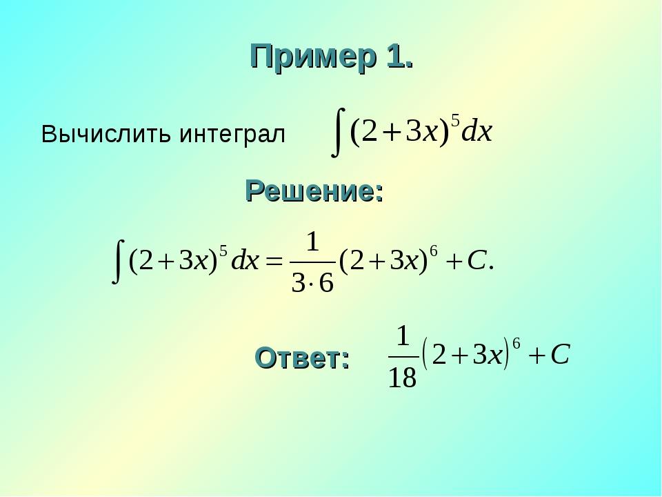 Пример 1. Вычислить интеграл Решение: Ответ: