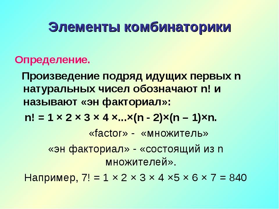 Элементы комбинаторики Произведение подряд идущих первых n натуральных чисел...