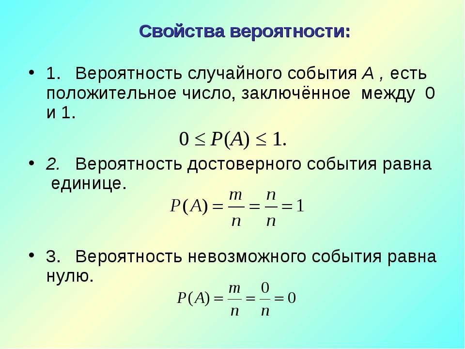 1.Вероятность случайного события А , есть положительное число, заключённое м...