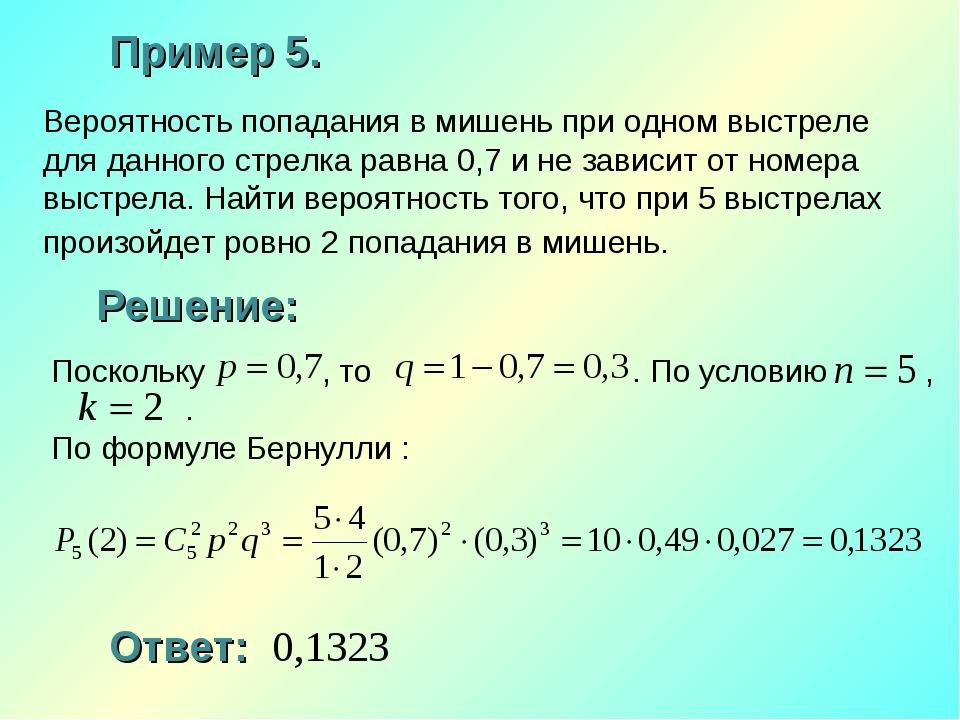 Пример 5. Решение: Ответ: 0,1323 Вероятность попадания в мишень при одном выс...