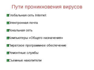 Пути проникновения вирусов Глобальная сеть Internet Электронная почта Локальн