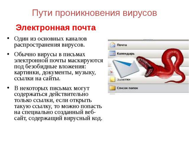 Пути проникновения вирусов Электронная почта Один из основных каналов распрос...