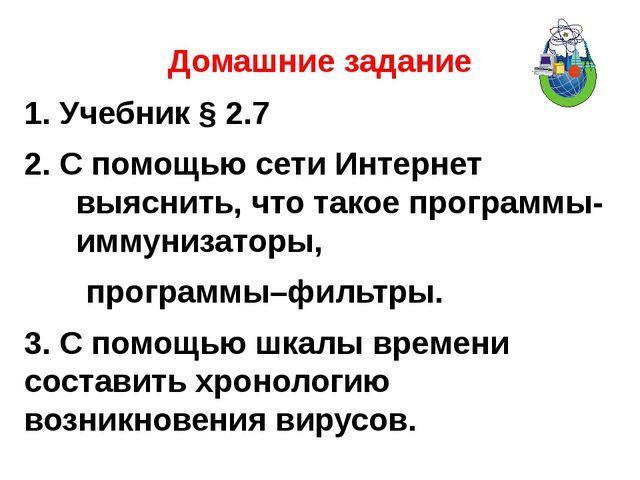 Домашние задание 1. Учебник § 2.7 2. С помощью сети Интернет выяснить, что та...