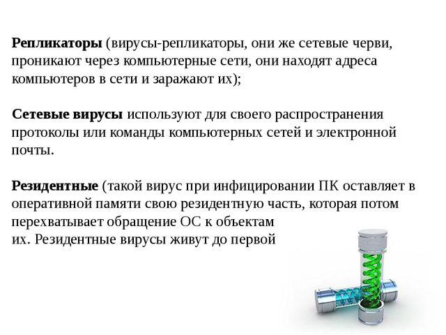 Репликаторы(вирусы-репликаторы, они же сетевые черви, проникают через компь...