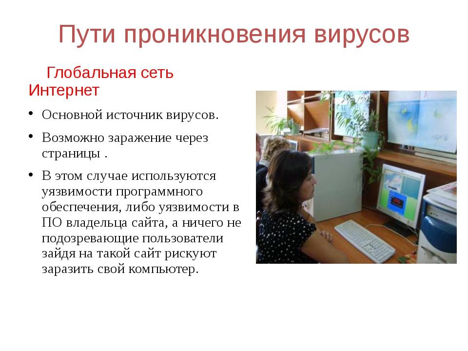 Пути проникновения вирусов Глобальная сеть Интернет Основной источник вирусов...