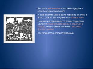 Вот это и высмеивает Салтыков-Щедрин в своей сатирической книге. А разве прям
