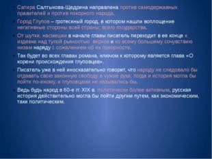 Сатира Салтыкова-Щедрина направлена против самодержавных правителей и против