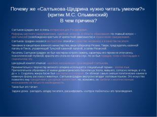 Почему же «Салтыкова-Щедрина нужно читать умеючи?» (критик М.С. Ольминский) В