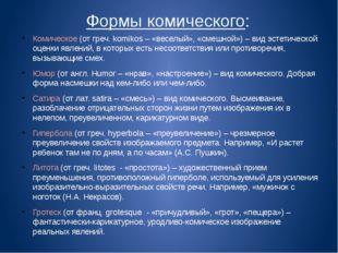 Формы комического: Комическое (от греч. komikos – «веселый», «смешной») – вид