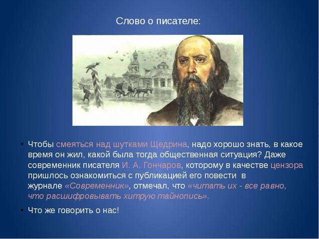 Слово о писателе: Чтобы смеяться над шутками Щедрина, надо хорошо знать, в ка...