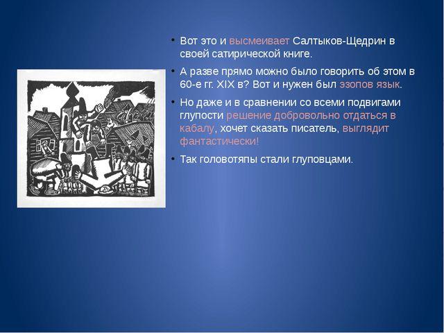 Вот это и высмеивает Салтыков-Щедрин в своей сатирической книге. А разве прям...